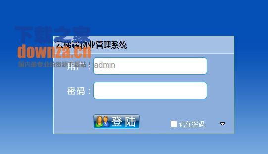 云梯端物业管理系统