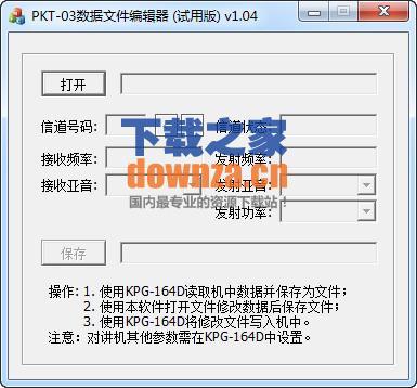 PKT-03数据文件编辑器