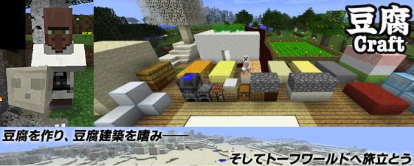 我的世界豆腐MOD