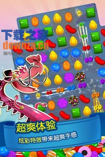 糖果传奇v1.54.0.2