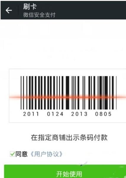 怎样使用微信钱包刷卡功能?