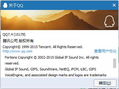 QQ 7.4正式发布:支持QQ群收藏和智能摄像头