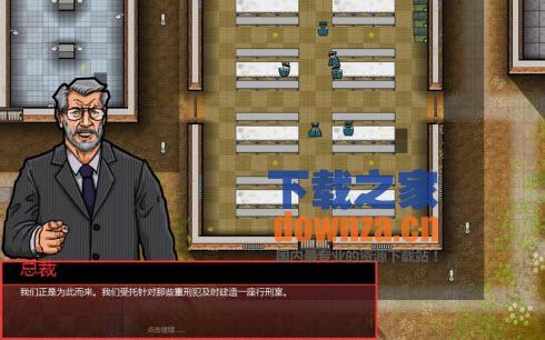 监狱建筑师汉化补丁