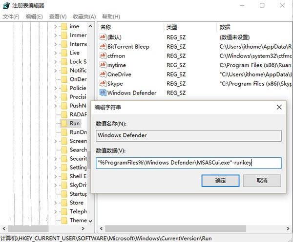 如何恢复Win10任务栏中的Windows Defender?