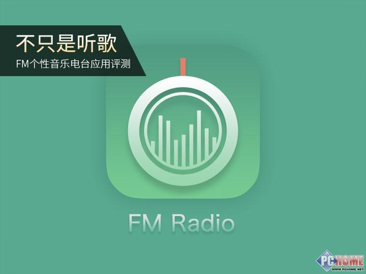 不只是听歌 FM个性音乐电台应用评测