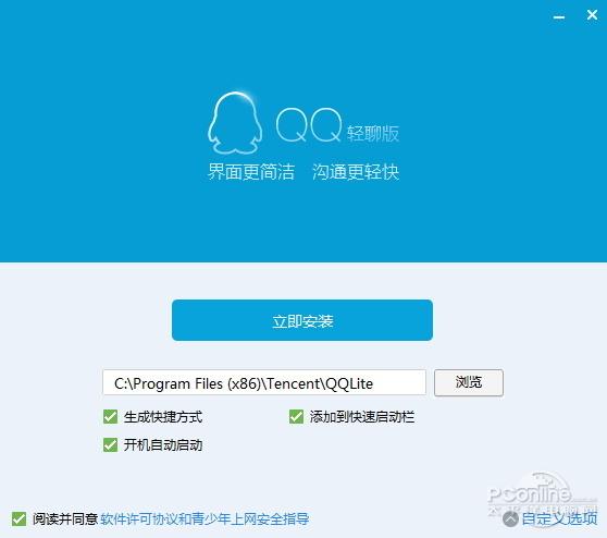 界面清爽速度快!腾讯QQ轻聊版7.3正式发布