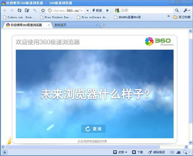 360极速浏览器和chrome浏览器有什么关系和区别?