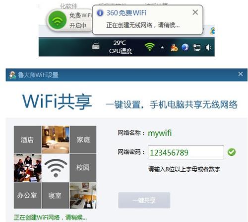 鲁大师wifi共享怎么用 鲁大师wifi共享使用教程