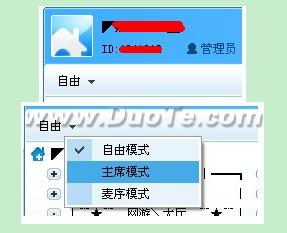 YY语音新手入门之语音设置