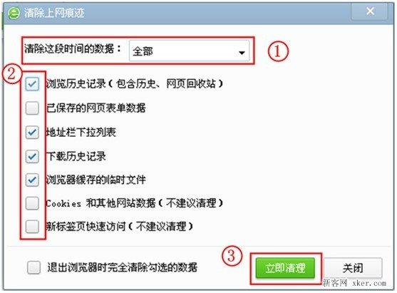 360浏览器清除缓存痕迹应该怎样操作