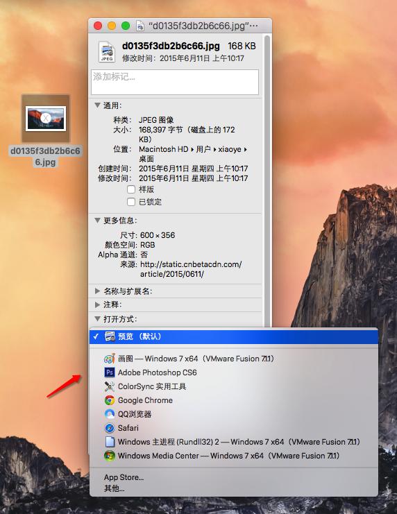 如何修改Mac文件默认打开方式?