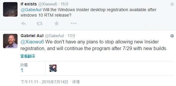 微软:Win10 RTM发布仍保留Insider新会员计划