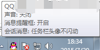 为什么有新消息出现而QQ头像不闪动