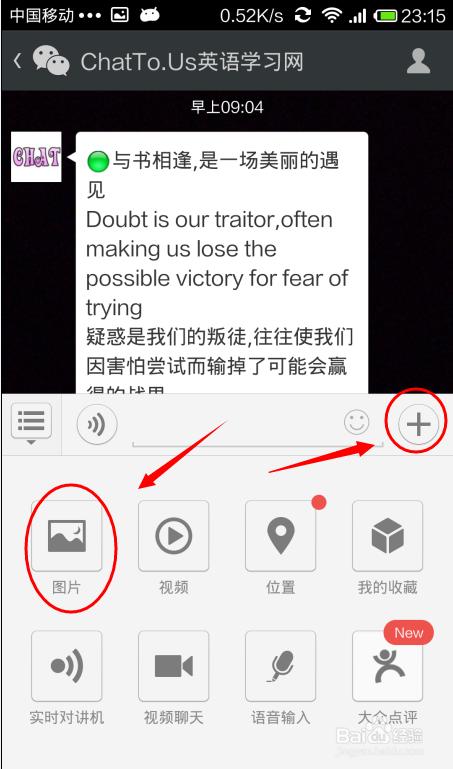 微信怎么截图 微信截图教程