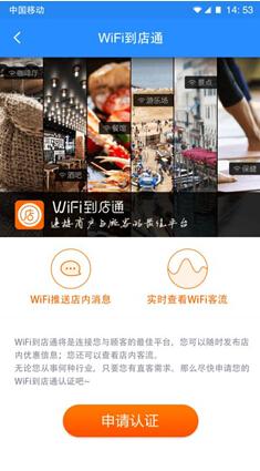 """360免费WiFi推""""到店通""""服务 涉足O2O"""