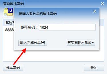 下载用户的福音:迅雷7.9推出分享解压密码功能
