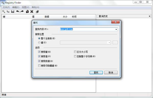 注册表搜索工具(Registry Finder)