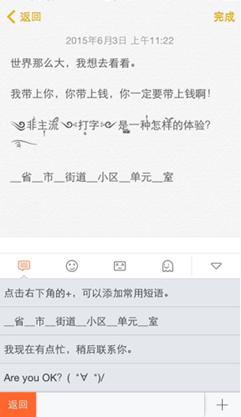 """搜狗输入法iPhone版""""快捷短语"""""""