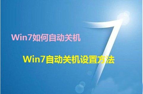 win7自动关机怎样设置 win7自动关机教程