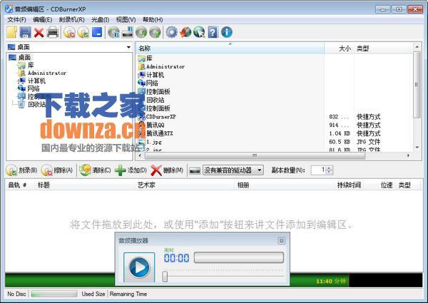 光盘刻录软件(CDBurnerXP)