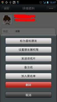 怎样用微信添加关注?