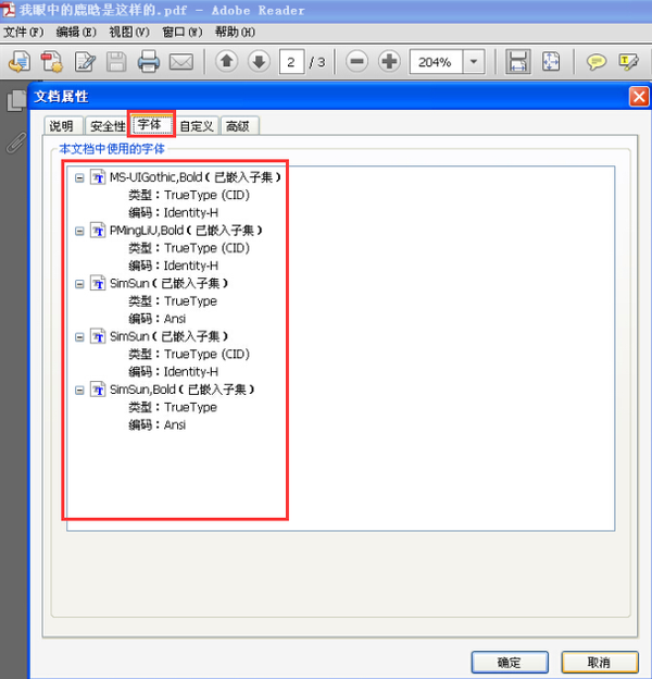 PDF转换成Word不再是难事:出现乱码解决技巧