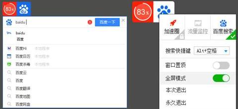 """百度卫士快感升级,5.0开启 """"卫士+""""时代"""