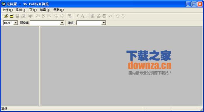 AOFAX传真软件