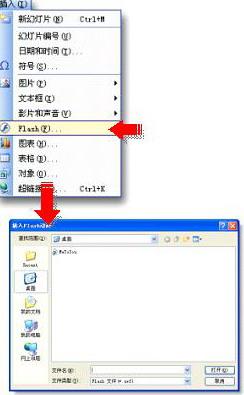 在WPS演示中应如何快速插入Flash?
