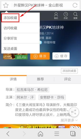 手机猎豹浏览器怎么收藏网页?猎豹浏览器收藏网页方法