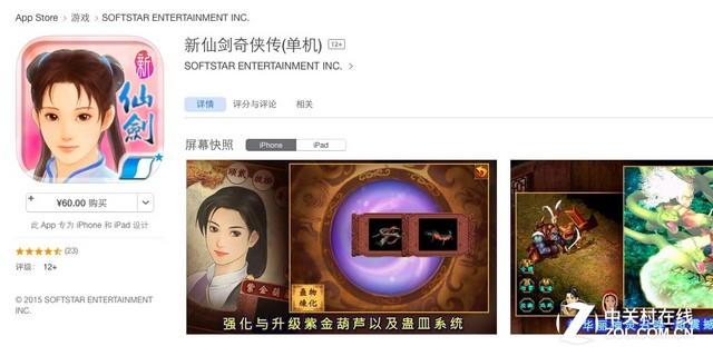 《新仙剑奇侠传》游戏单机版登陆iOS平台