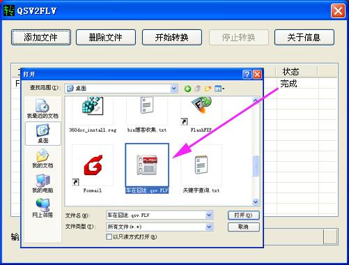 qsv格式怎么转换成mp4 qsv格式转换成mp4教程