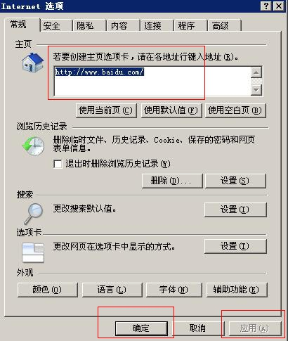 IE浏览器如何锁定主页 IE浏览器锁定主页方法
