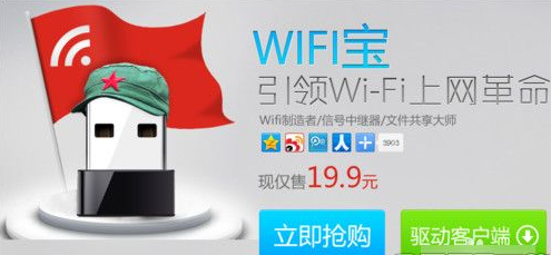 wifi共享精灵无法启动怎么办?