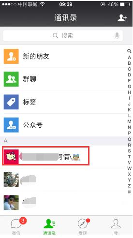 微信怎么删除好友 轻松教你彻底删除好友