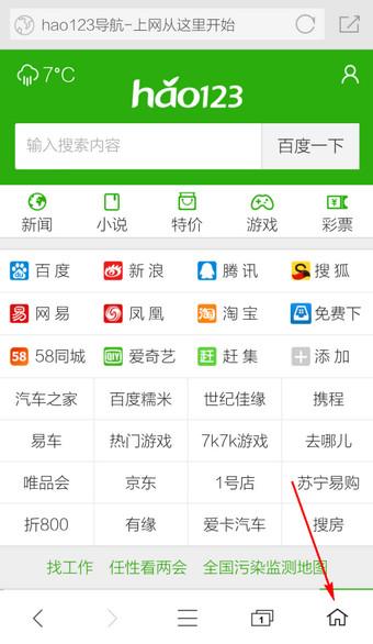 手机360浏览器怎么设置主页,360浏览器如何设置主页?