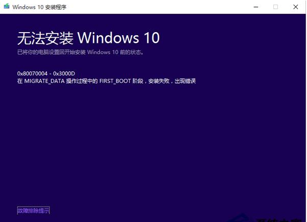 Win10升级失败出现错误代码0xC0000001怎么办?