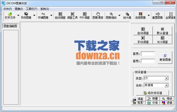 DICOM图像浏览