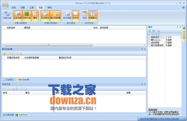 filegee个人文件同步备份系统