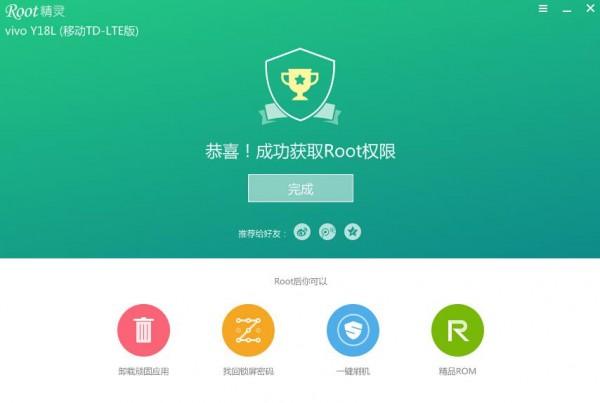 Root精灵2.3版发布更新 新增步步高vivo系列支持