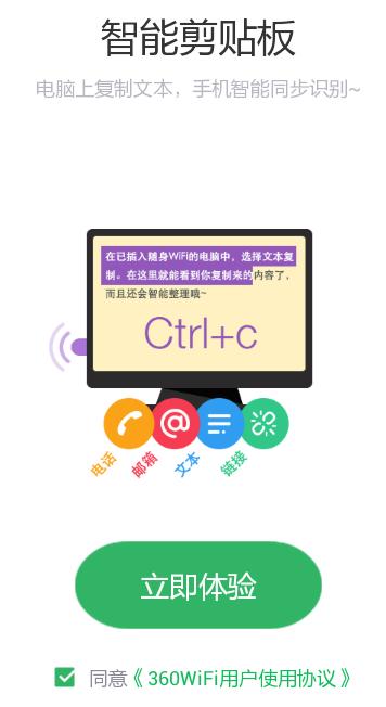 360WiFi App 有哪些功能?
