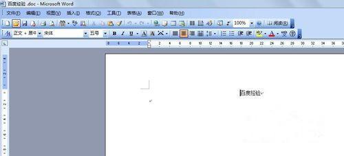 办公软件wps和word怎样转换