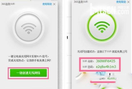 360免费wifi怎么使用 360免费wifi图文方法