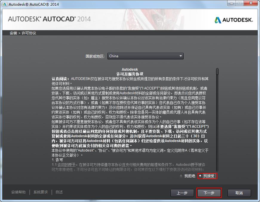 AutoCAD2014中文版如何安装?