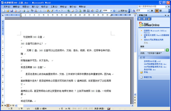 将pdf文件转成word的最简单方法