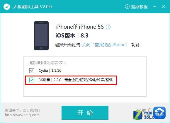 太极越狱一键完成:iOS8.3完美越狱教程