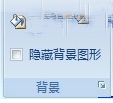 powerpoint中不显示页码怎么办?