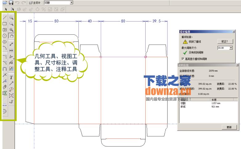 ArtiosDraft(包装结构设计软件)