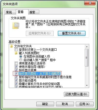 Win7/8.1系统打开文件夹时假死怎么办