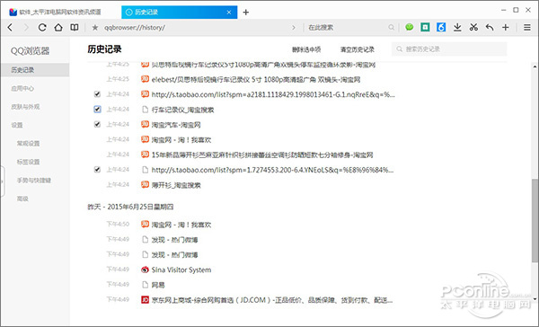 0秒启动?QQ浏览器9.0正式版全面体验